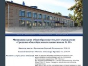 «Средняя общеобразовательная школа № 18» (Муниципальное общеобразовательное учреждение  г. Котлас)