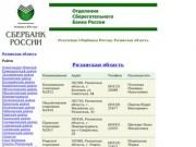 Отделения Сбербанка России — Рязанская область
