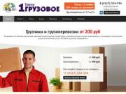 Первое грузовое такси - Грузоперевозки от 1.5 до 5 тонн, услуги грузчиков в Хабаровске