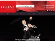 Школа танцев в Видном — Lorenz dance studio