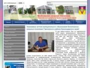 Официальный сайт Веселовского сельского поселения