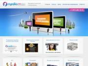1-media.su | Рекламное агентство в Красноярске