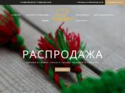 Русская шерсть - Одежда из шерсти и пуха - Москва