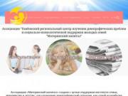 Сайт для молодых мам Тамбовской области.