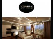 TATYANADESIGN — дизайн квартир в Тамбове (Россия, Тамбовская область, Тамбов)