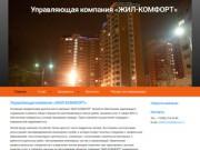 Управляющая компания ЖИЛ-КОМФОРТ