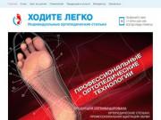 Болят ноги | Иркутская область | Ходите легко. Ортопедические стельки.