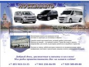 Заказ и аренда минивенов и микроавтобусов в Москве. (Россия, Московская область, Москва)