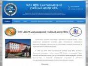 ФАУ ДПО Сыктывкарский учебный центр ФПС —