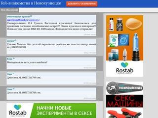 Новокузнецкий гей сайт