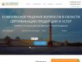сертификация товаров и услуг (Россия, Московская область, Москва)