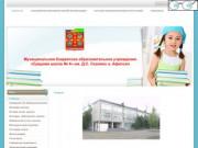 Муниципальное бюджетное образовательное учреждение «Средняя общеобразовательная школа № 4» им