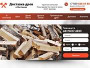 Купить дрова в Мытищах и Мытищинском районе: березовые колотые дрова с доставкой