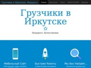 Грузчики и грузоперевозки в Иркутске (г. Иркутск, тел. 89609910159)