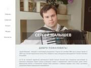 Аккордеонист Сергей Малышев