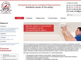 ООО «Астраханский центр пожарной безопасности»