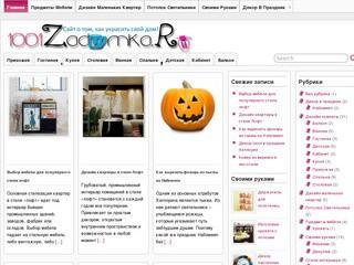 1001zadumka.Ru - как украсить свой дом - предметы интерьера, декор своими руками, дизайн своими руками, идеи интерьера