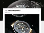 Сайт о наручных часах и часовом искусстве. Публикуются разные интересные новости и фишки о наручных часах (Украина, Киевская область, Киев)