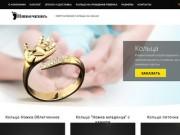 Изготовление и продажа ювелирных изделий (Россия, Московская область, Москва)