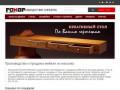 Изготовление мебели из ДСП на заказ. Тел. 8 (968) 073-76-55. (Россия, Нижегородская область, Нижний Новгород)