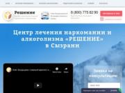 Лечение наркомании в Сызрани - клиника Решение