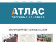 ТК «Атлас» г.Туймазы. Торговля удобрениями, семенами, тепло-водоснабжение.