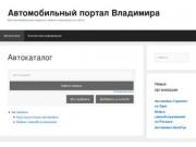 Информация для автомобилистов. (Россия, Владимирская область, Владимир)