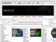 Casio фирменный Интернет магазин наручных часов casio