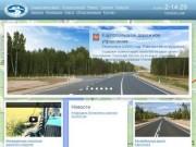Каргопольское дорожное управление