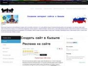 Создание интернет сайтов в Кызыле, компьютерная помощь (Тува, г. Кызыл, тел. 8-913-348-2224)