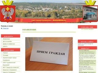 Surovikino.ru