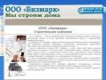 "Bizmarknn.ru — ООО ""Бизмарк"""