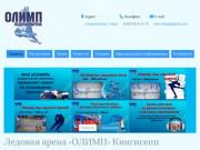 Ледовая арена «ОЛИМП» Кингисепп