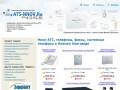 Офисные АТС, телефоны, факсы, системные телефоны в Нижнем Новгороде