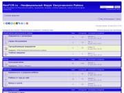NeoFOR.ru - неофициальный форум Омсукчанского района (Магаданская область)