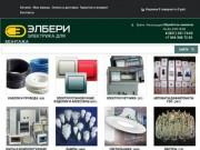 Купить электротовары в интернет магазине недорого