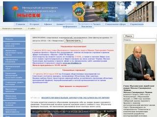 Официальный сайт Мысок