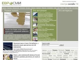 ЕвроСМИ - Европейская информационно-аналитическая газета