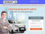 Выкуп авто Киров. Продать авто. Срочный выкуп авто.