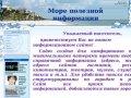 Skmpi.ru — Море полезной информации