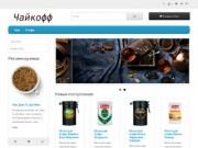 Интернет-магазин чая и кофе в Рязани (Россия, Рязанская область, Рязань)