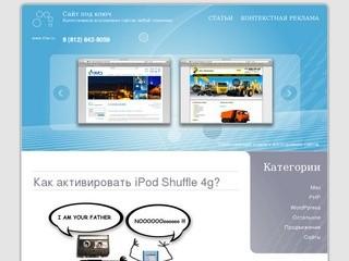 Создание сайта. Разработка сайта. Веб-дизайн.