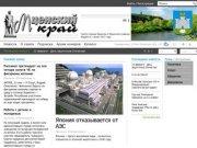 Газета города Мценска