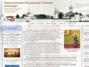 Краснохолмский Николаевский Антониев монастырь |