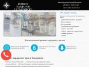 Ремонт карданных валов в Ульяновске   Кардан Ульяновск
