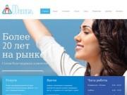 Клиника «Дента» ( Архангельская область, г. Северодвинск)