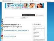 Каталог свадебных и праздничных услуг в Новосибирске (Новосибирская область, г. Новосибирск, тел. +7 (923) 246 8 000)