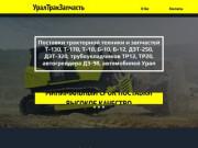 Поставки тракторной техники и запчастей к т-130, т-170, т-10, б-10, б-12, дэт-250, дэт-320, трубоукладчикам тр12, тр20, автогрейдеру дз-98, автомобилям Урал. (Россия, Челябинская область, Челябинск)