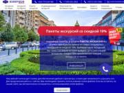 Оказание услуг в сфере туризма, обеспечения отдыха, продажа через интернет экскурсий. (Россия, Ленинградская область, Санкт-Петербург)