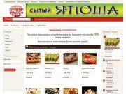 Доставка суши ульяновск